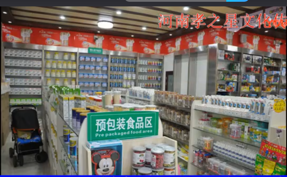 河南民权孙六镇鑫鑫奶粉母婴城