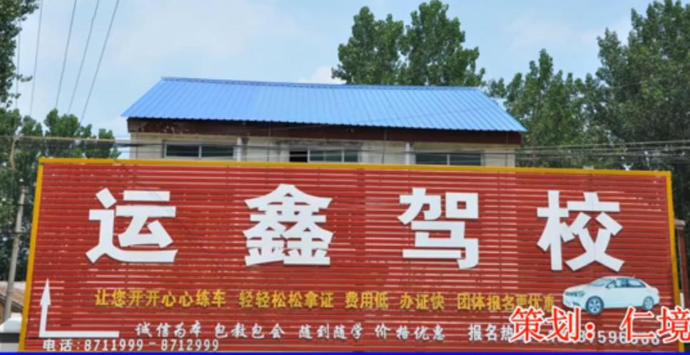 河南民权庄子镇运鑫驾校是您驾驶技术提升的摇篮