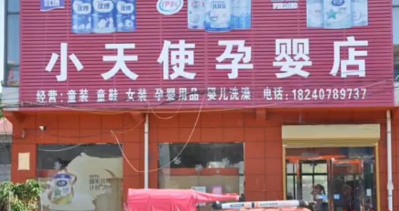 河南省民权县胡集乡小天使孕婴店