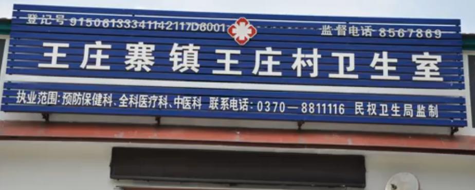 河南省民权县王庄寨镇王庄村卫生室