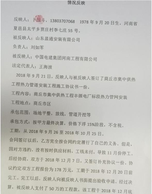 """农民工工程款68万""""梗阻""""河南电建还"""