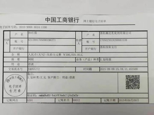 河南汝阳一司法人员用红帽子强奸法律