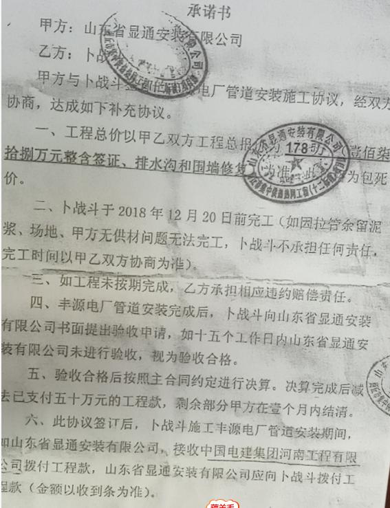 河南农民工卜战斗68万元工程款为拖欠