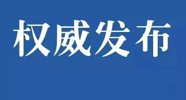 国家卫健委:2月21日新增新冠肺炎确诊