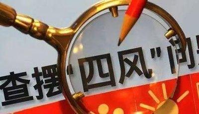 """中央纪委国家监委通报10起""""四风""""典型案"""